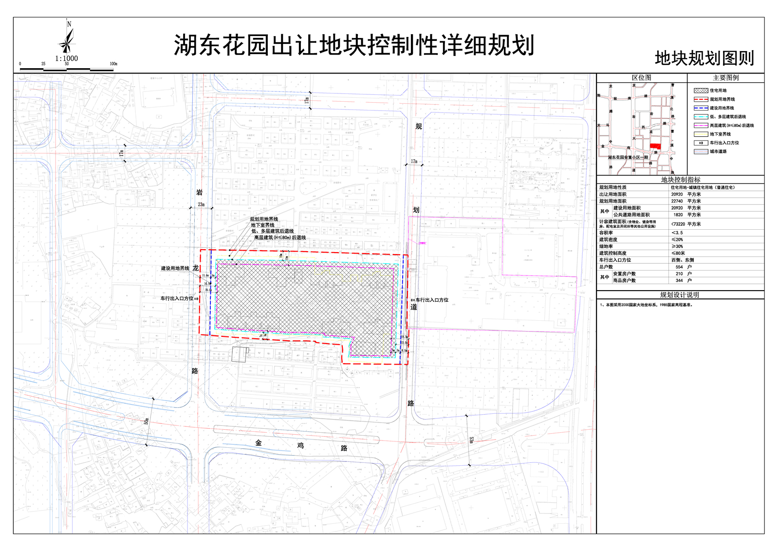 湖东花园规划图.jpg